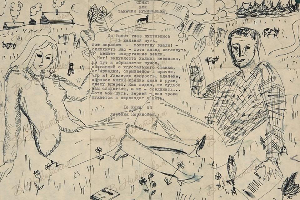 Письмо Иосифа Бродского подруге продали за 2,2 миллиона рублей. Фото: vnikitskom.ru