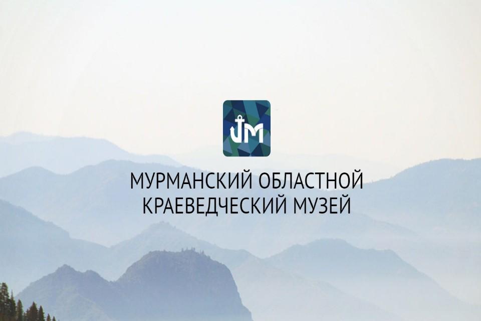 Музей откроется 13 июля. Фото: mokm51.ru