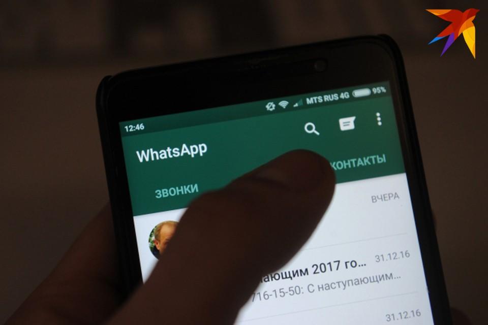 Whatsapp-приемная по медицине пользуется популярностью.