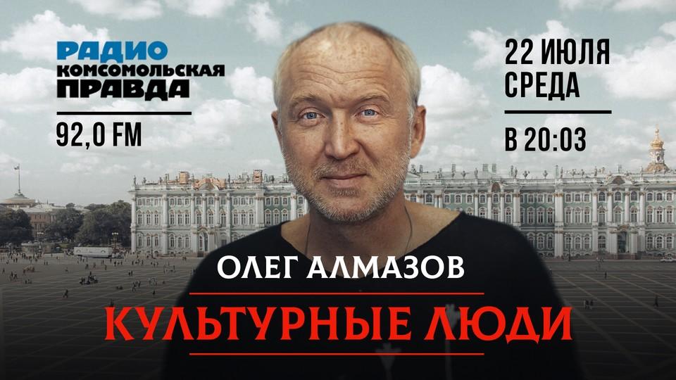 Олег Алмазов: дайте мне повод, чтобы быть патриотом