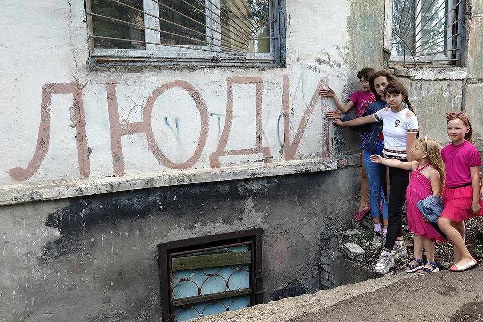 Подвал одного из домов в Первомайском с красноречивой надписью.