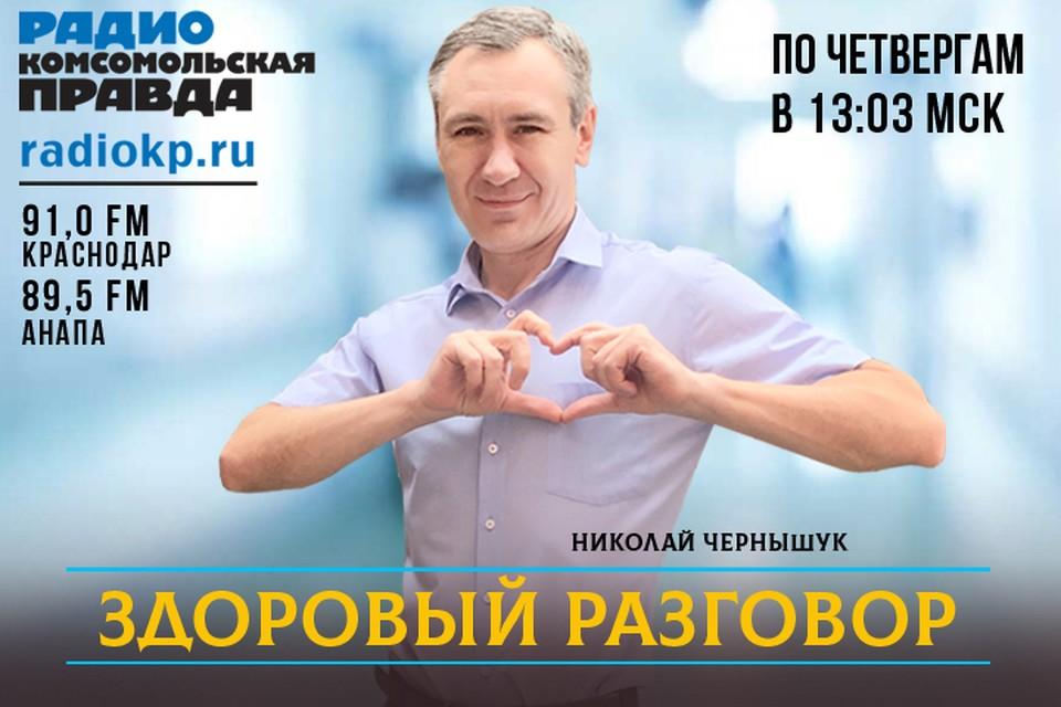 Слушайте нас в 13:03 на 91.0 FM в Краснодаре и 89.5 FM в Анапе