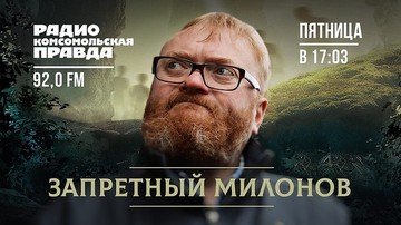 Запретный Милонов: Белоруссия должна стать частью Российской федерации
