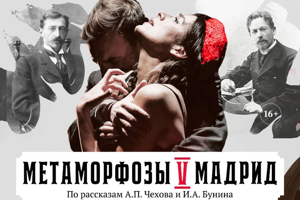 """Спецпроект """"Метаморфозы. Фестиваль одного дня"""" посвящен Чехову и Бунину"""