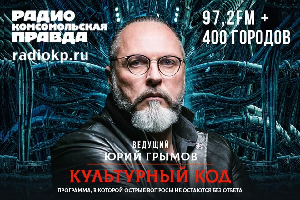 Режиссер Юрий Грымов: «Дело Ефремова началось как драма, потом переросло в трагедию и закончилось как фарс»