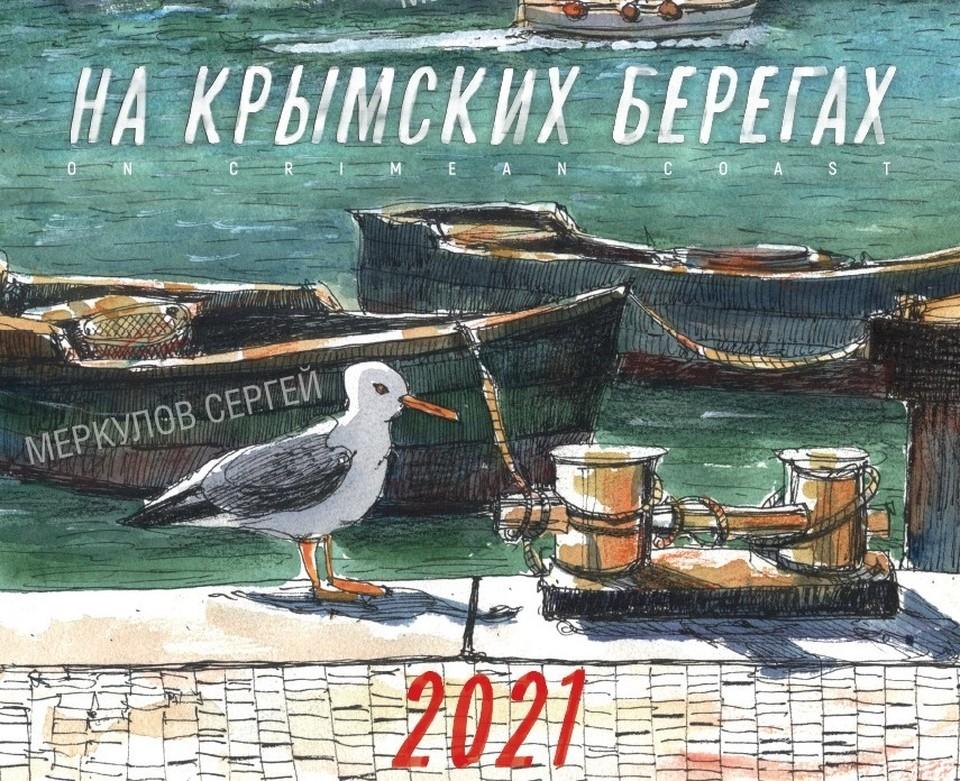 В 2021 году в календаре представлен не только Севастополь, но и Крым