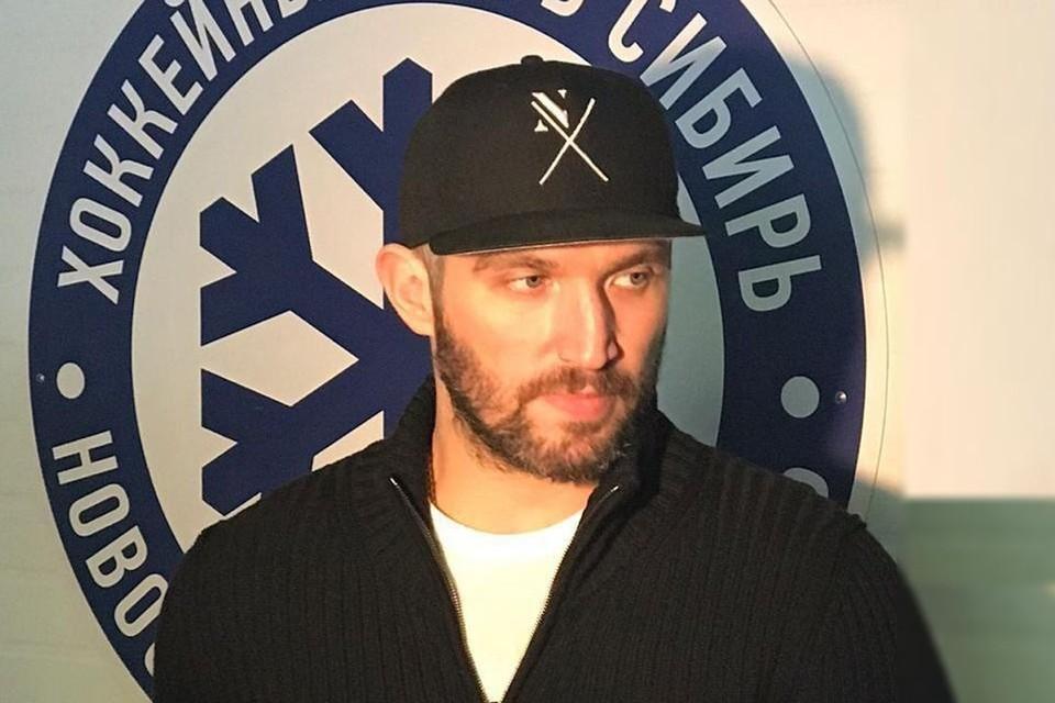 Александр Овечкин поддержал сибиряков.