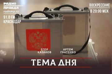 Как прошли выборы в Краснодарском крае