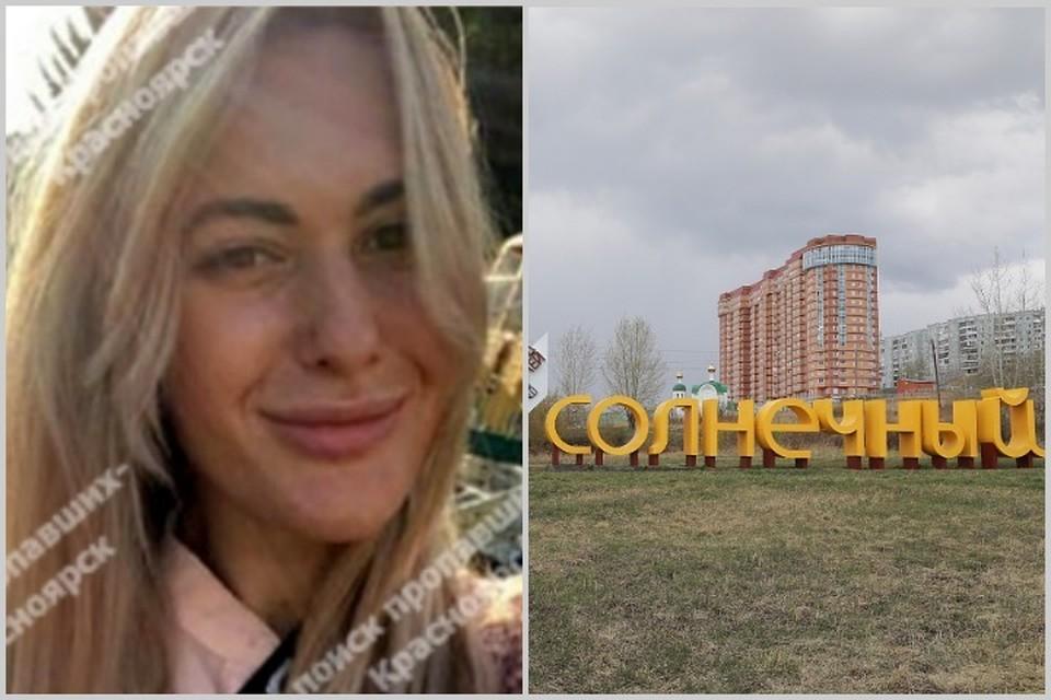 Блондинка на BMW пропала в Красноярске. Фото: Поиск пропавших детей - Красноярск, Мария ЛЕНЦ.