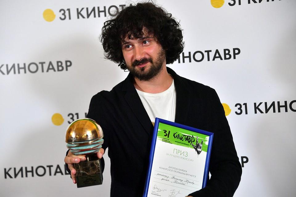 Филипп Юрьев только что победил с картиной в Венецианской программе Venice Days, а на «Кинотавре» его вдобавок назвали лучшим режиссером