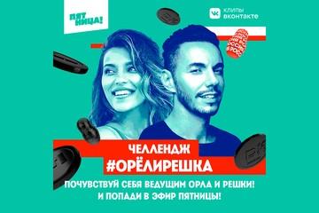 Пользователи ВКонтакте смогут попробовать себя в роли ведущих шоу «Орёл и Решка»