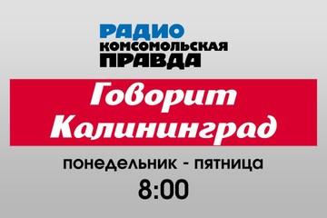 Подкасты: сделано в Калининграде