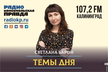 Новости облдумы: В Калининграде создают рабочую группу по благоустройству