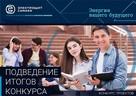 Стало известно, кто из студентов сможет пройти стажировку на заводе Электрощит Самара