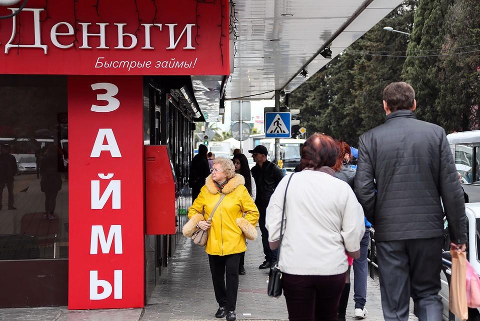 Сочи. Офис микрофинансовой организации на одной из улиц города. Фото: Дмитрий Феоктистов/ТАСС