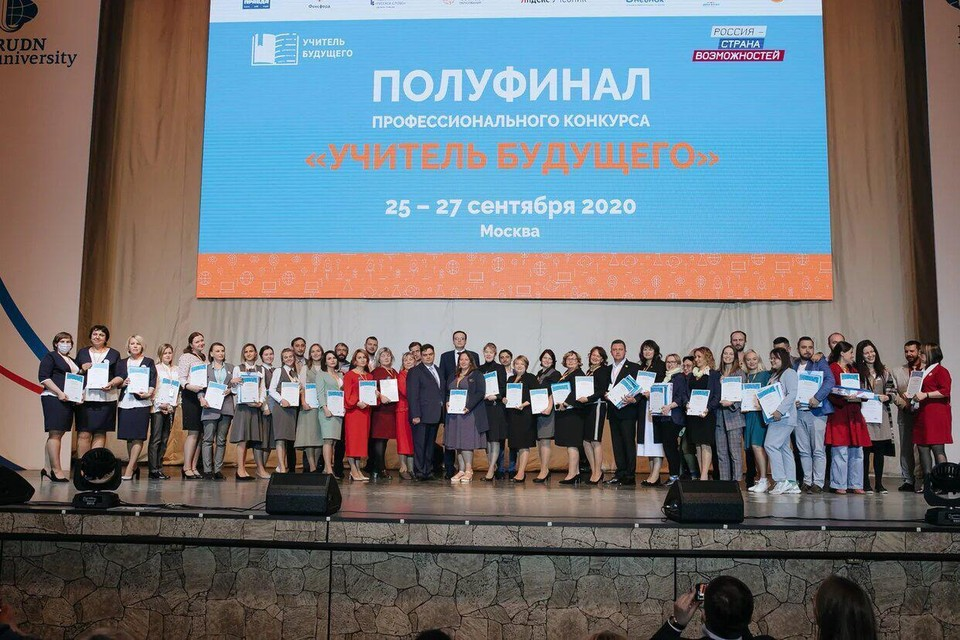 В финал конкурса «Учитель будущего» вышли 14 команд из Центральной России
