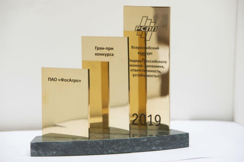 Компания «ФосАгро» взяла Гран-при конкурса «Лидеры российского бизнеса: динамика и ответственность-2019». Фото: пресс-служба ПАО «ФосАгро»
