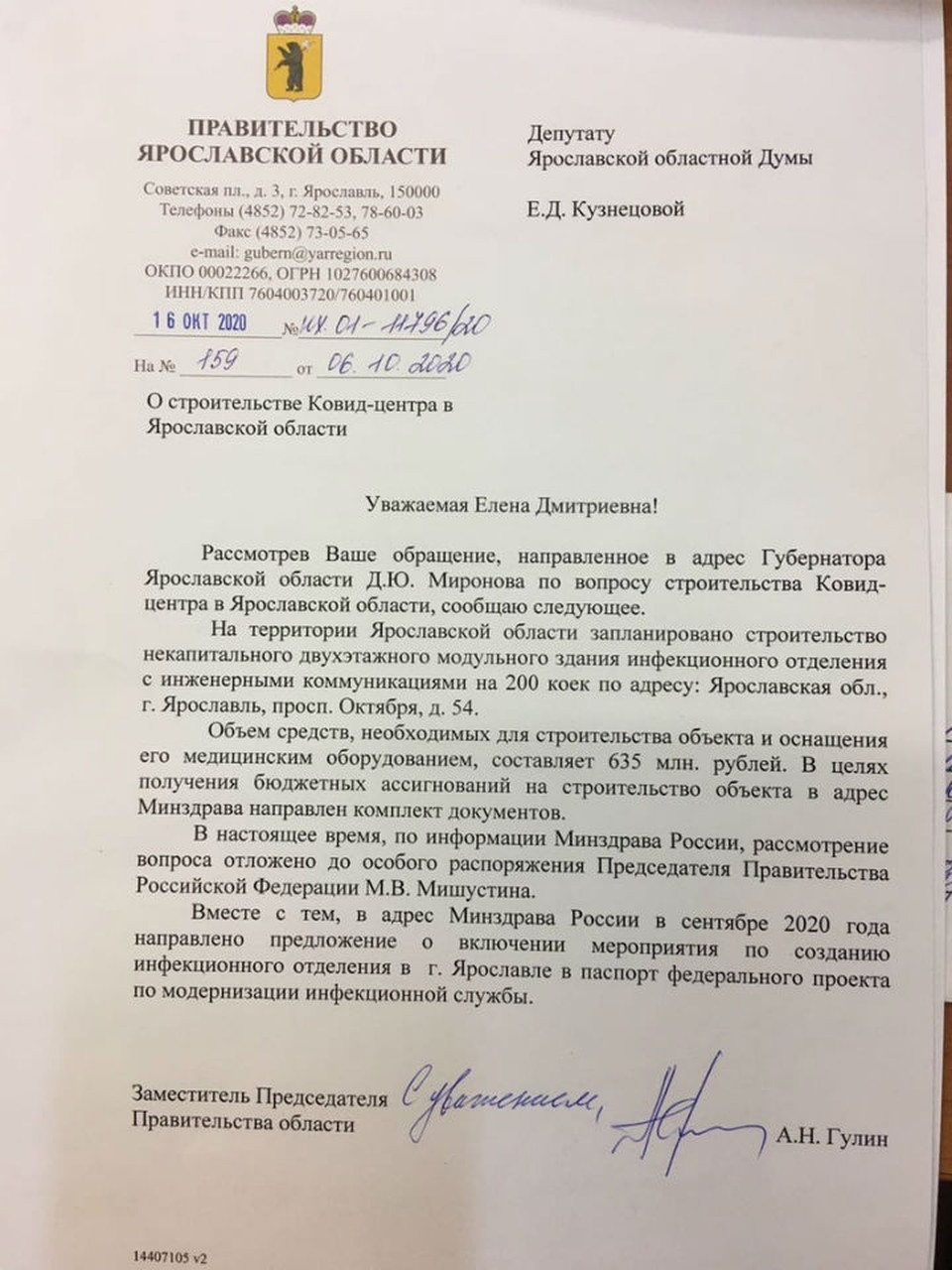 Ответ на запрос о строительстве COVID-госпиталя. ФОТО: Елена Кузнецова