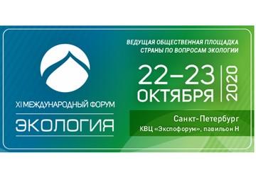 На форуме «Экология» обсудят создание высокотехнологичной системы переработки в России