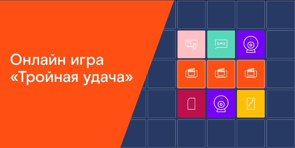 «Ростелеком» запустил новую онлайн-игру «Тройная удача». Фото пресс-службы.