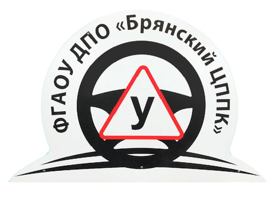 Фото: 8 (4832) 41-96-09, г. Брянск, ул. Красноармейская, 79, www.bukk-avto.ru.