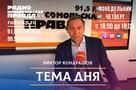 """""""Не только о политике 2.0"""": интервью с депутатом Законодательного Собрания Иркутской области Виктором Кондрашовым"""