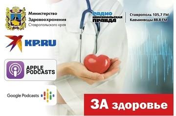 Спасение в прямом эфире: ставропольские хирурги прооперировали пациента и поделились опытом с коллегами
