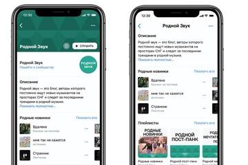 ВКонтакте запустила музыкальные рекомендации от сообществ-кураторов