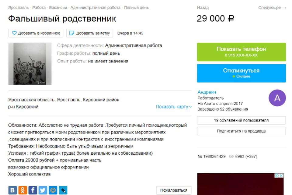 За веселье и энергичность обещают заплатить почти 30 тысяч рублей. Скриншот с сайта бесплатных объявлений