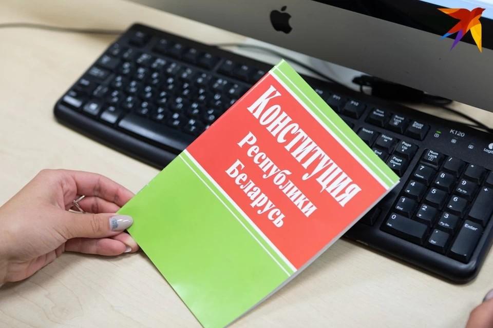 Изменения в Конституцию Беларуси предложили профсоюзы
