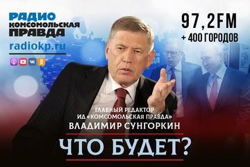 Владимир Сунгоркин: Мы на лет 20 опоздали с идеей присоединения Белоруссии