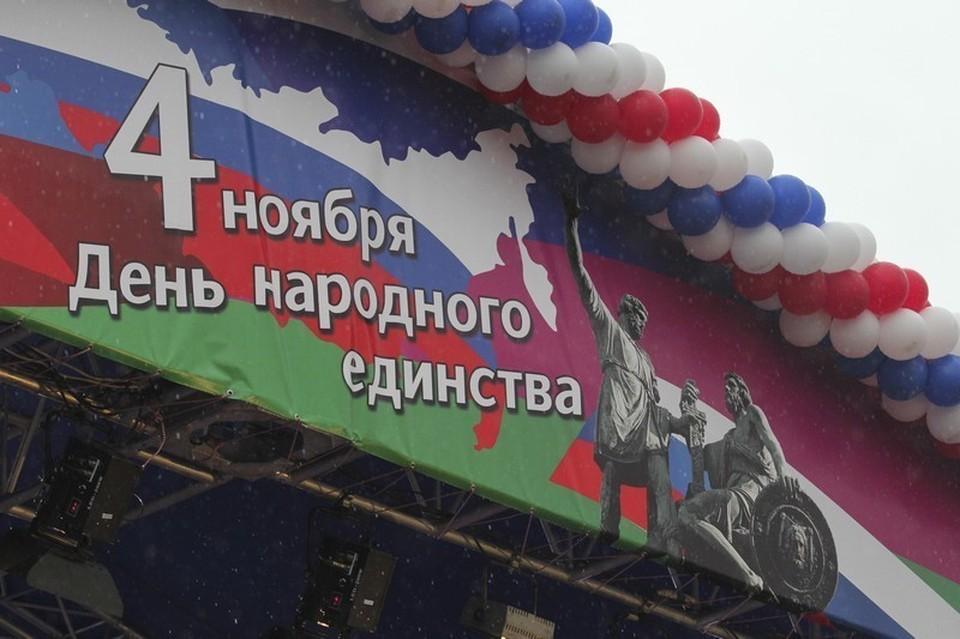 День народного единства в Краснодаре. Фото: krd.ru