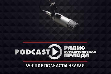 Это стоит послушать: интервью Жванецкого, Делягина, Бузовой и доктора Мясникова