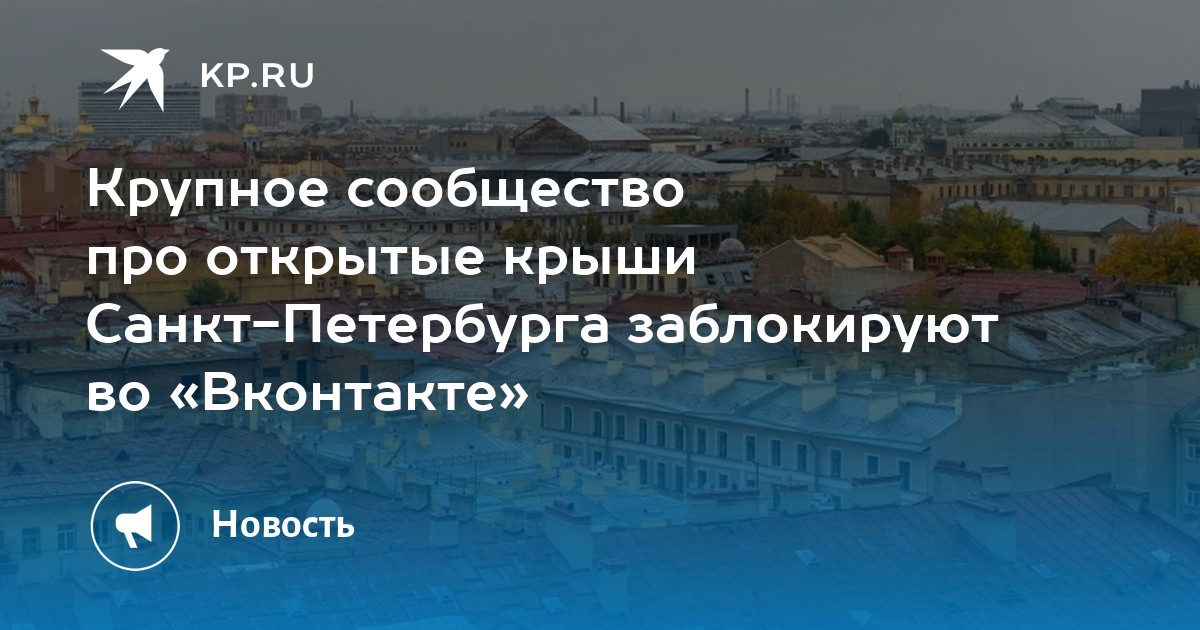 Крупное сообщество про открытые крыши Санкт-Петербурга заблокируют во «Вконтакте»