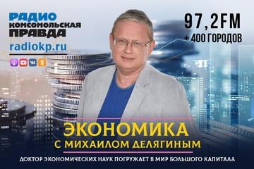 Михаил Делягин: Микрофинансовые организации убили в России больше людей, чем террористы