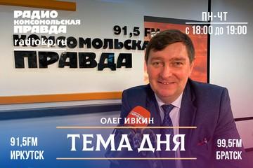 Когда иркутские школы перейдут с дистанционного на очный формат обучения?