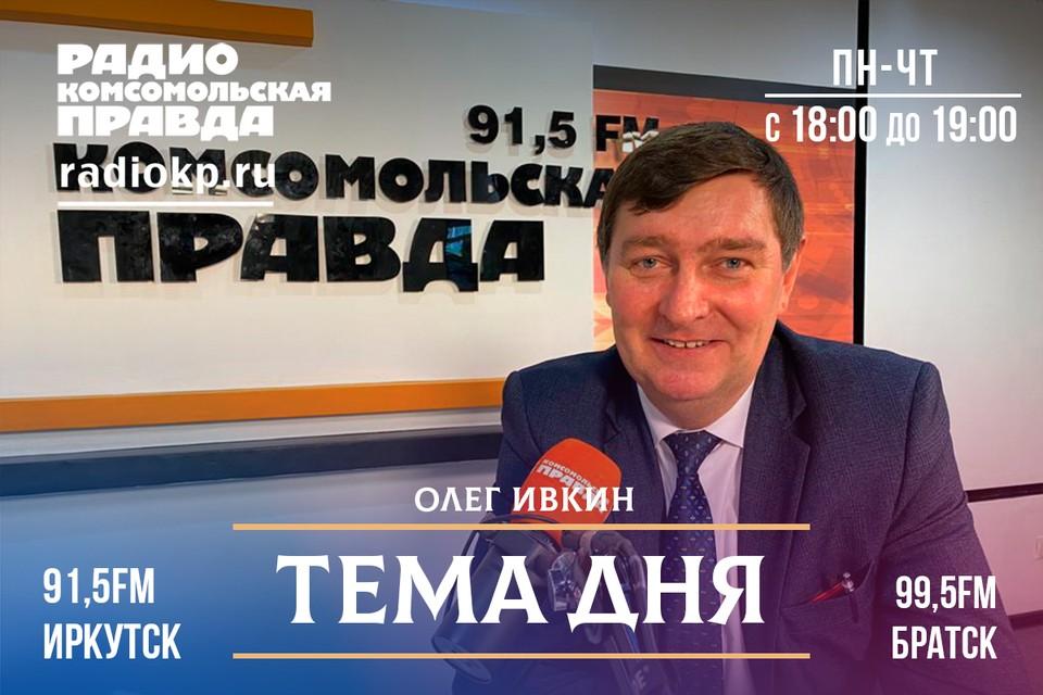 Олег Васильевич Ивкин - начальник департамента образования администрации Иркутска