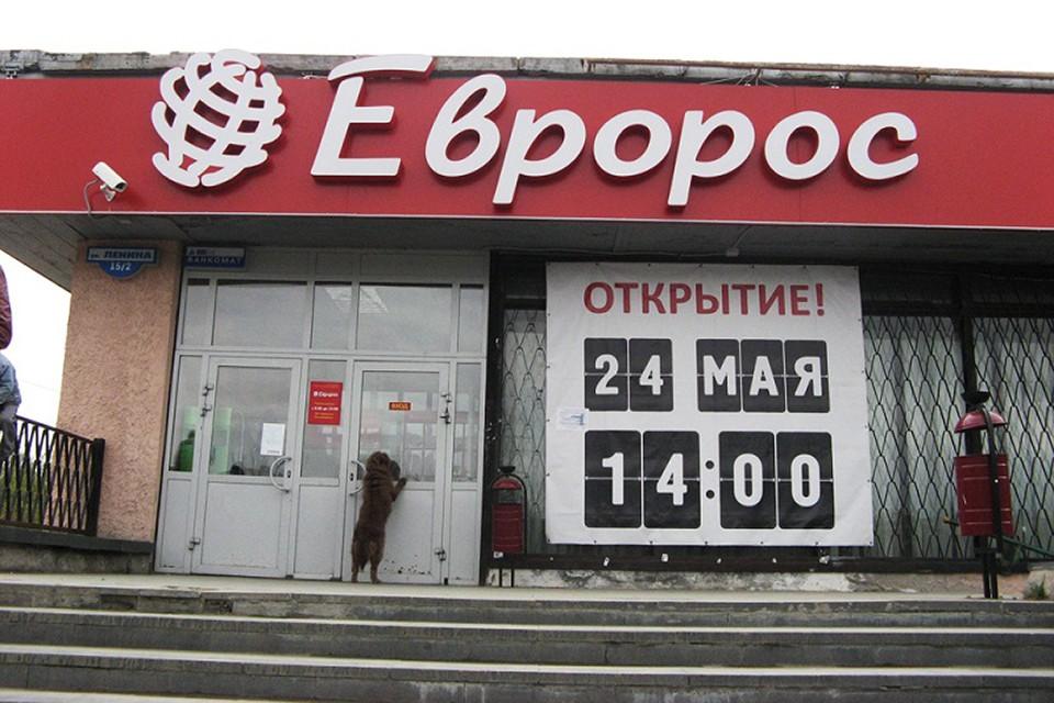 Крах «империи»: Торговая сеть «Евророс» ушла с рынка и оставила многомиллионные долги