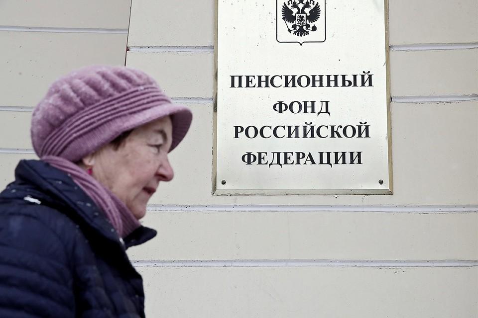 У здания Пенсионного фона России в Москве. Фото: Валерий Шарифулин/ТАСС