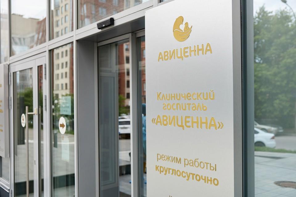 Фото: Клинический госпиталь «АВИЦЕННА».