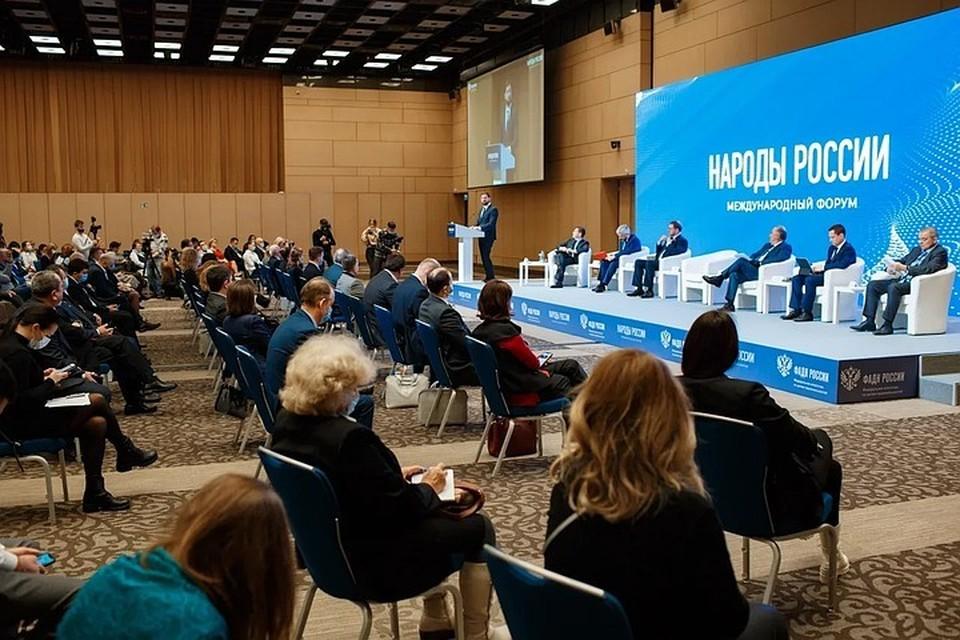 Народы России провели первый Международный форум