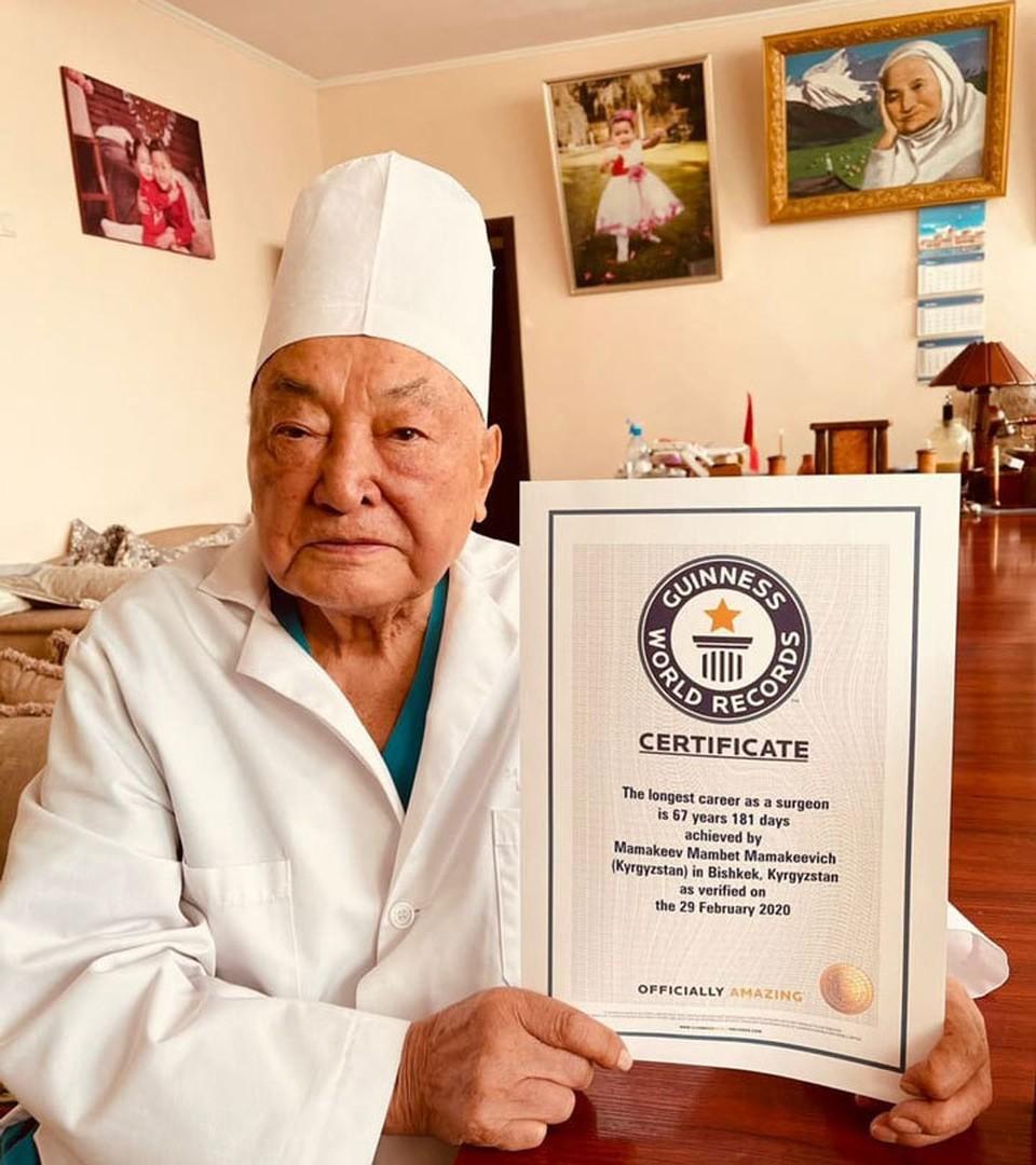 Мамбет Мамакеев внесен в Книгу рекордов Гиннесса как наиболее долго практикующий хирург.