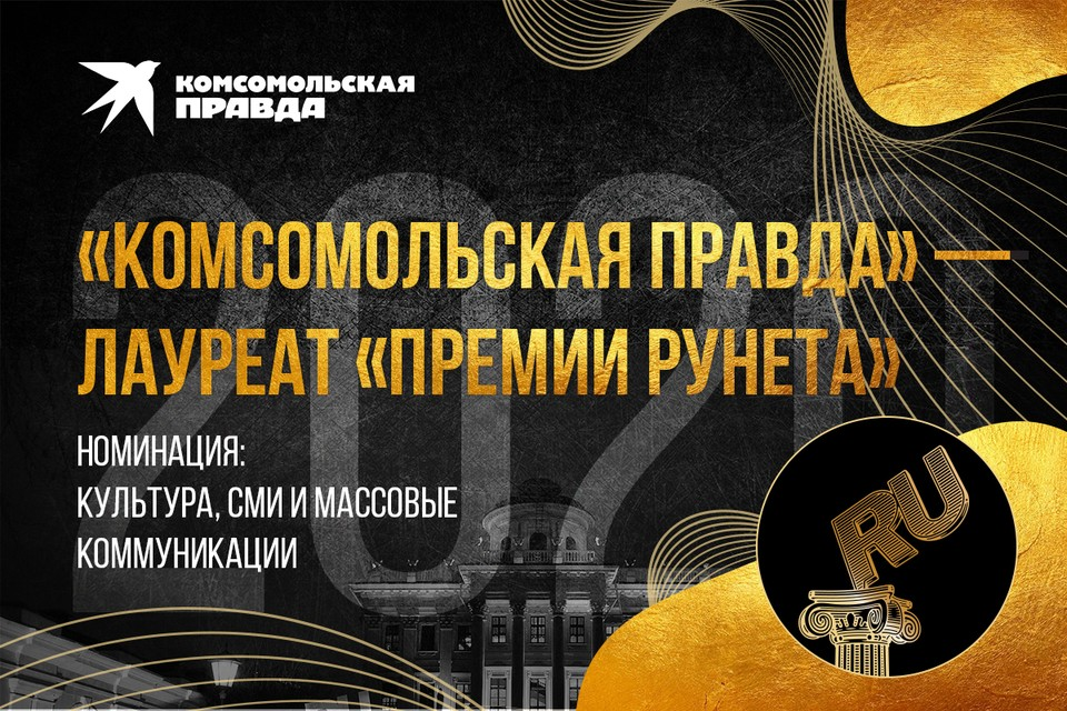 «Комсомольская правда» стала победителем Премии Рунета-2020!