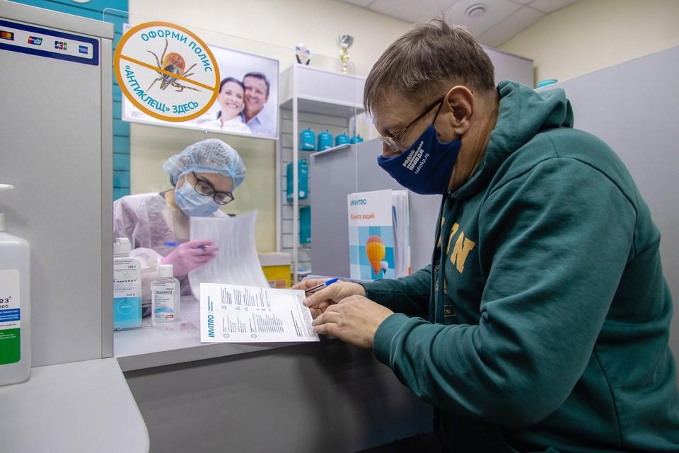 Журналисты «Комсомольской правда-Челябинск» выбрали для сдачи теста лабораторию «Инвитро»
