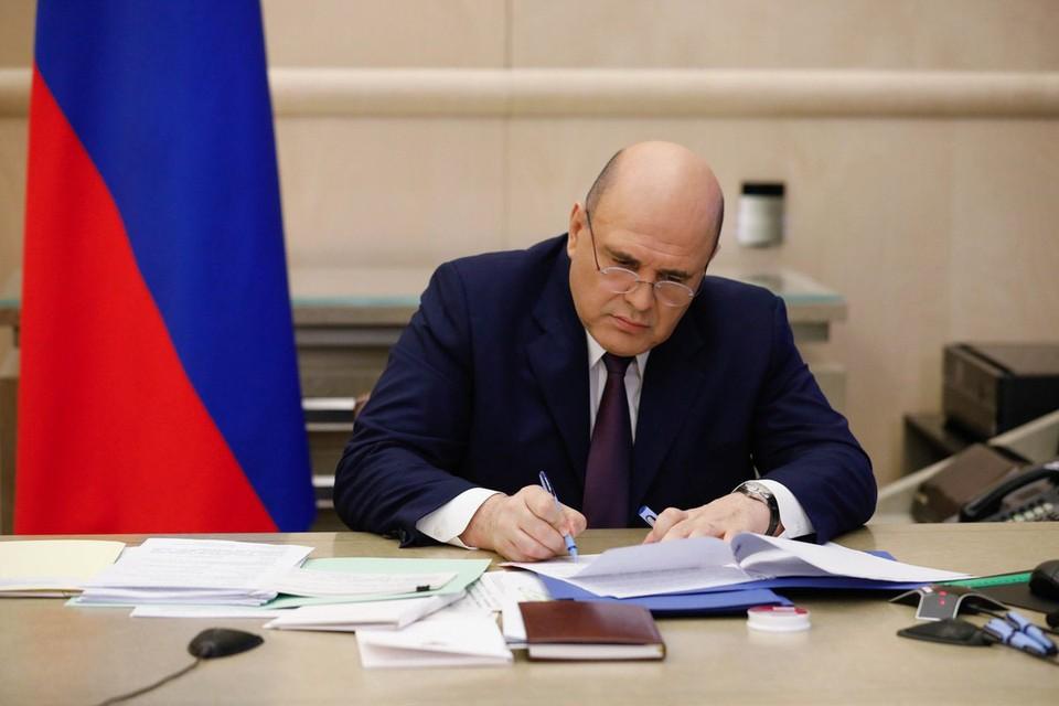 Распоряжение о выделении средств подписал премьер Михаил Мишустин.