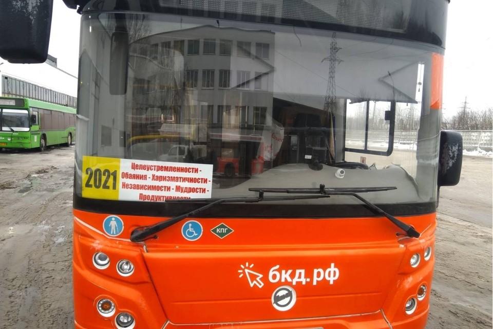 Сотрудники «Нижегородпассажиравтотранса» по-особенному поздравили горожан. Фото: сообщество «Общественный транспорт Нижнего Новгорода и обл.»