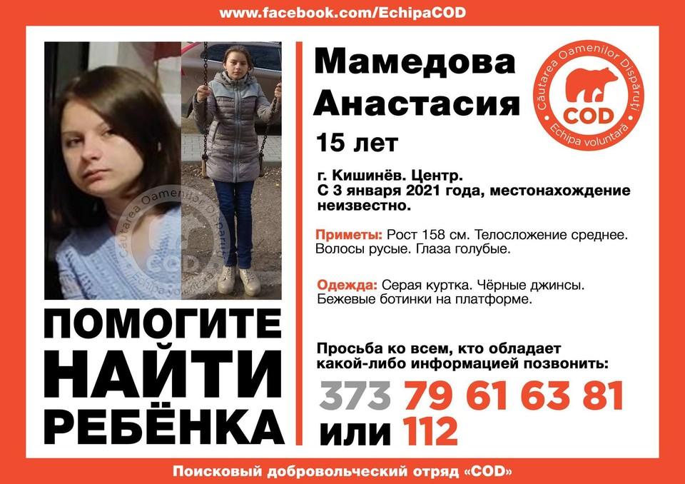 Местонахождение 15-летней Мамедовой Анастасии неизвестно с 3 января.