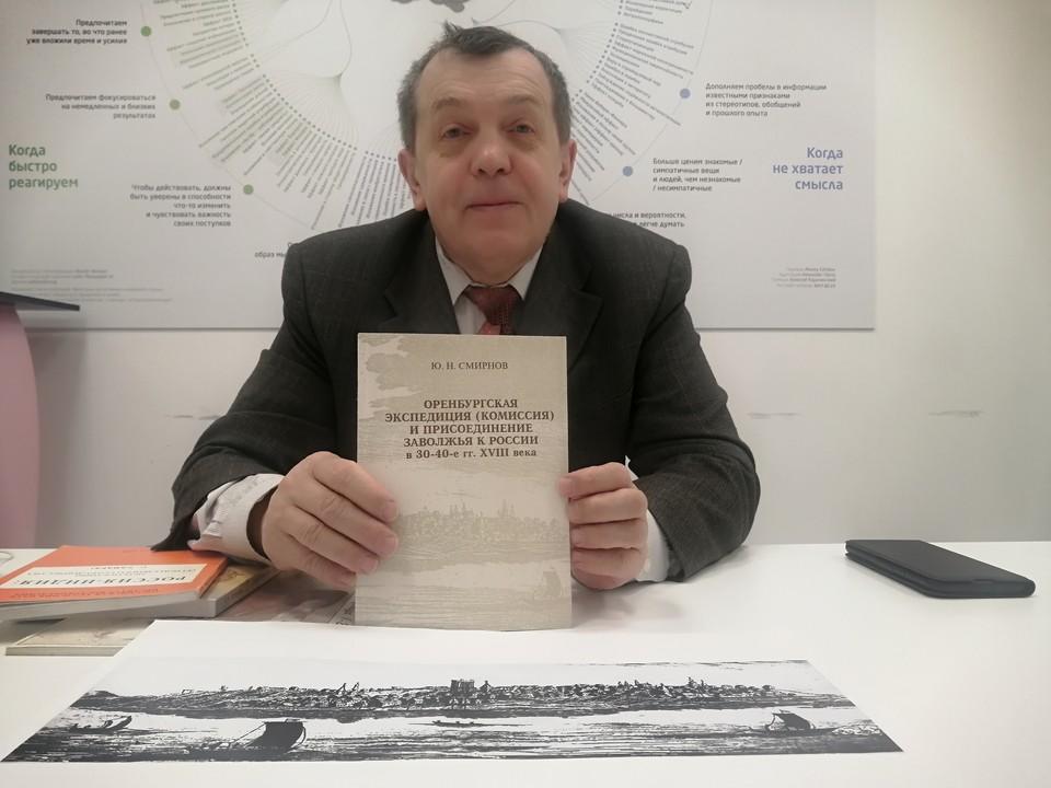 Самарский историк Юрий Смирнов изучил дневник английского художника и использовал его в своей диссертации