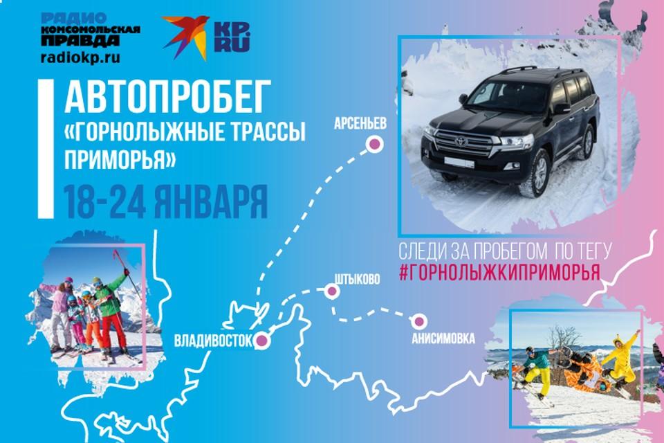 «Комсомольская правда» отправляется в автопробег по горнолыжным трассам Приморья