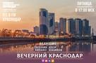 Основатель дизайн-студии Олег Сафронов предложил новую иллюминацию в Краснодаре: увидит ли проект жизнь